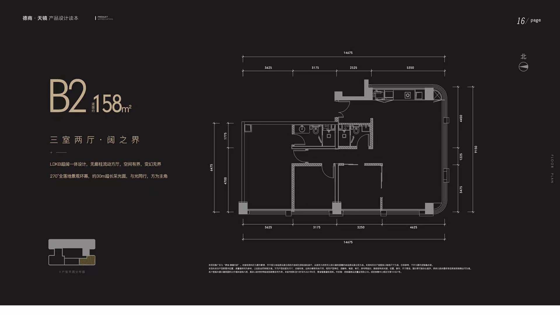 高新南区中和德商.天镜新房158平户型图