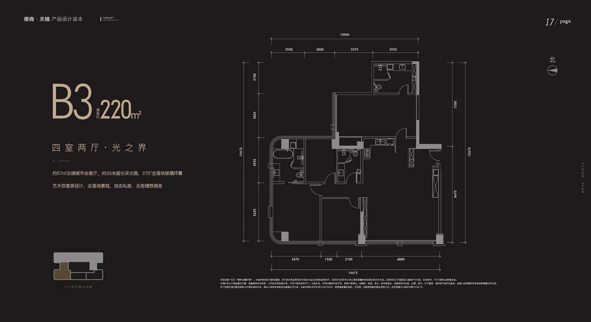 高新南区中和德商.天镜新房220户型图
