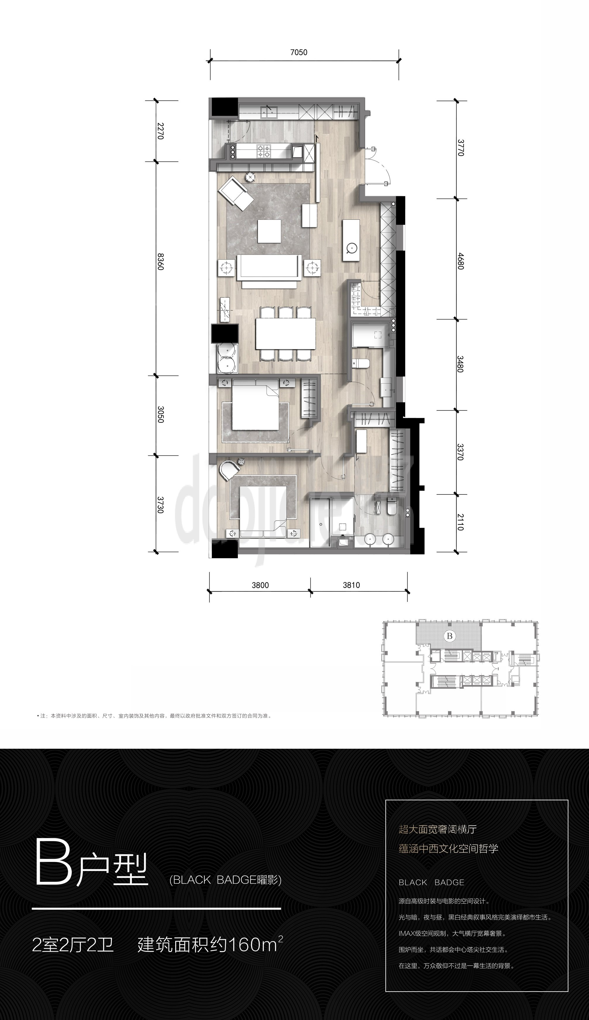 高新南区金融城新房中国华商交子公馆新房B户型户型图