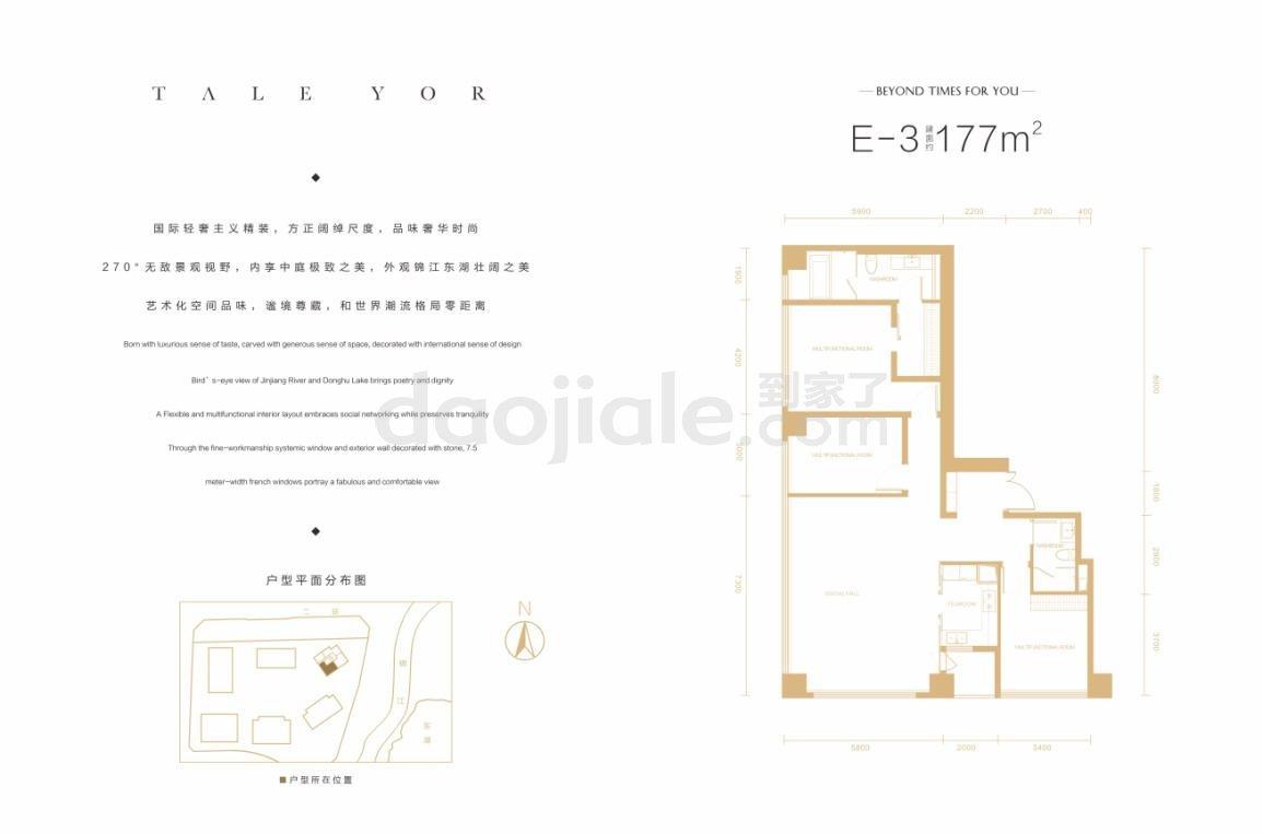 锦江区琉璃场保利天悦新房E3户型图