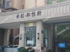 长虹和悦府小区