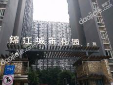 锦江城市花园2期小区