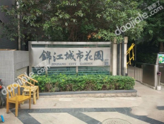 锦江城市花园1期小区