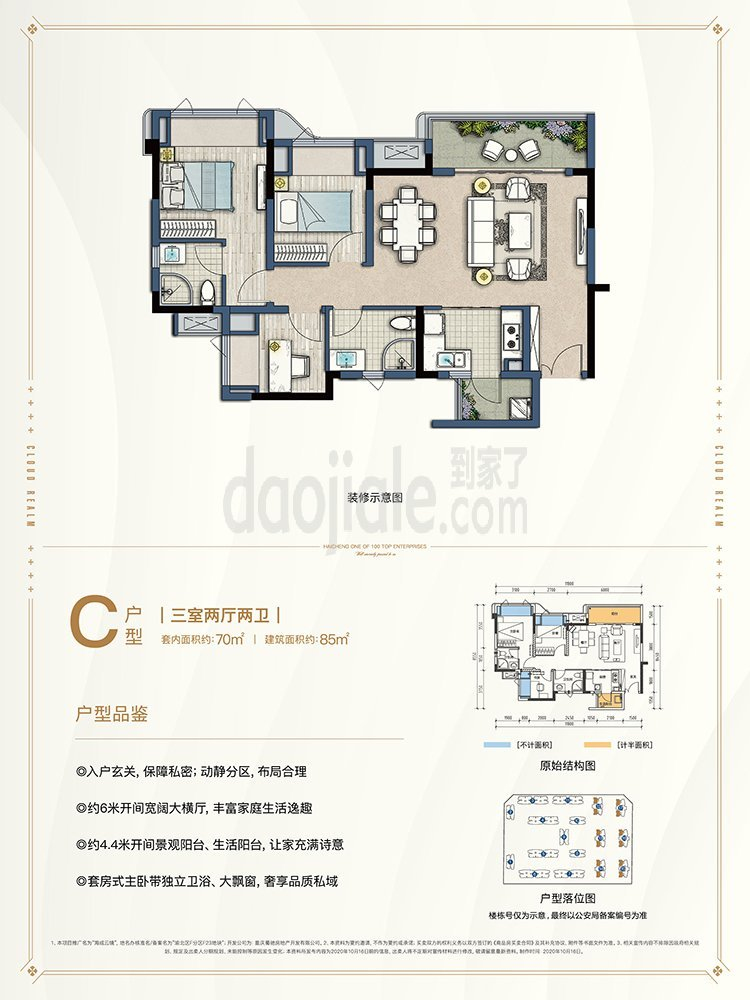 渝北区中央公园海成云境新房C户型图