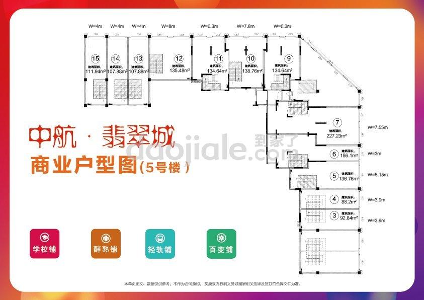 渝北区中央公园中航翡翠城新房5号楼户型图