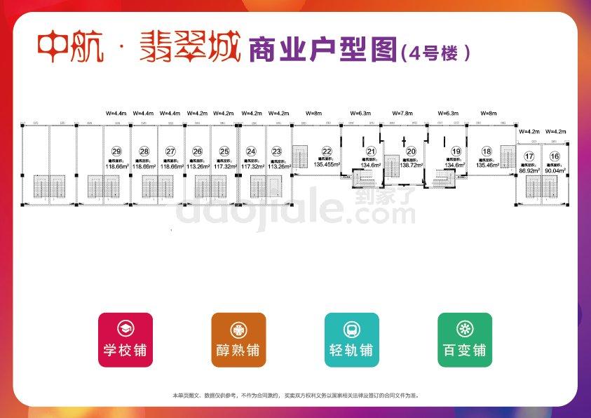 渝北区中央公园中航翡翠城新房4号楼户型图