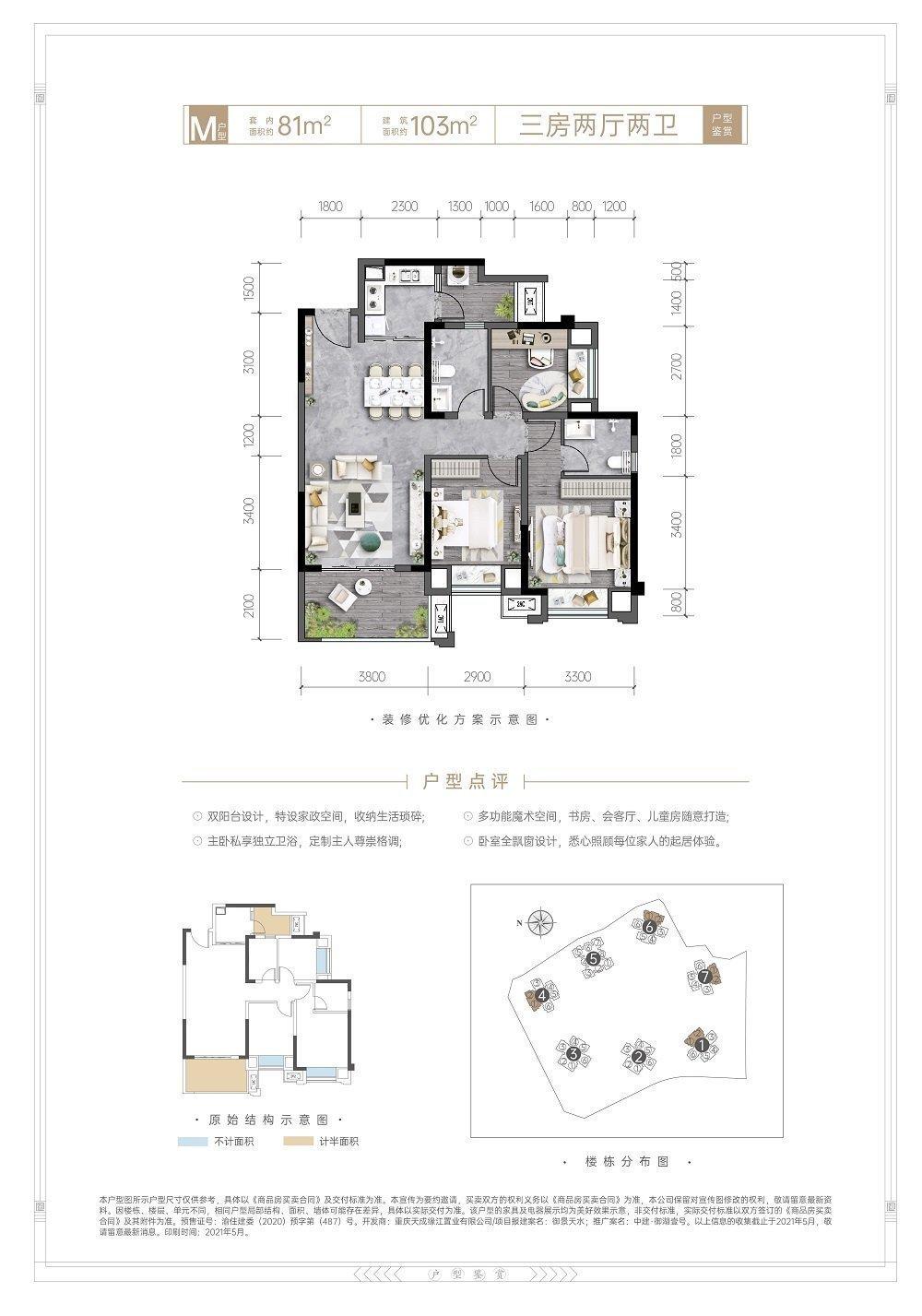 九龙坡区巴国城中建御湖壹号新房高层L户型户型图