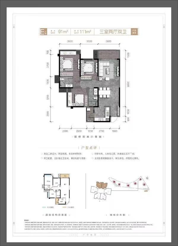 九龙坡区巴国城中建御湖壹号新房高层O户型户型图