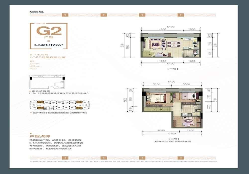渝北区龙兴格力两江总部公园新房G2户型图