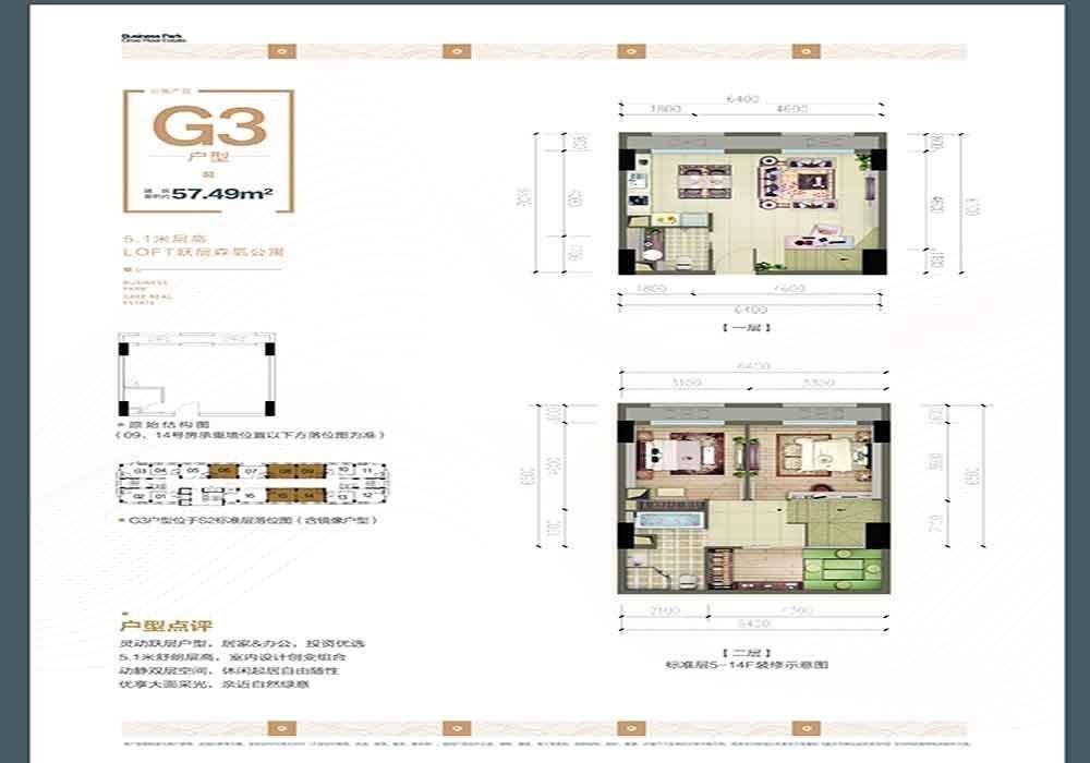 渝北区龙兴格力两江总部公园新房G3户型图