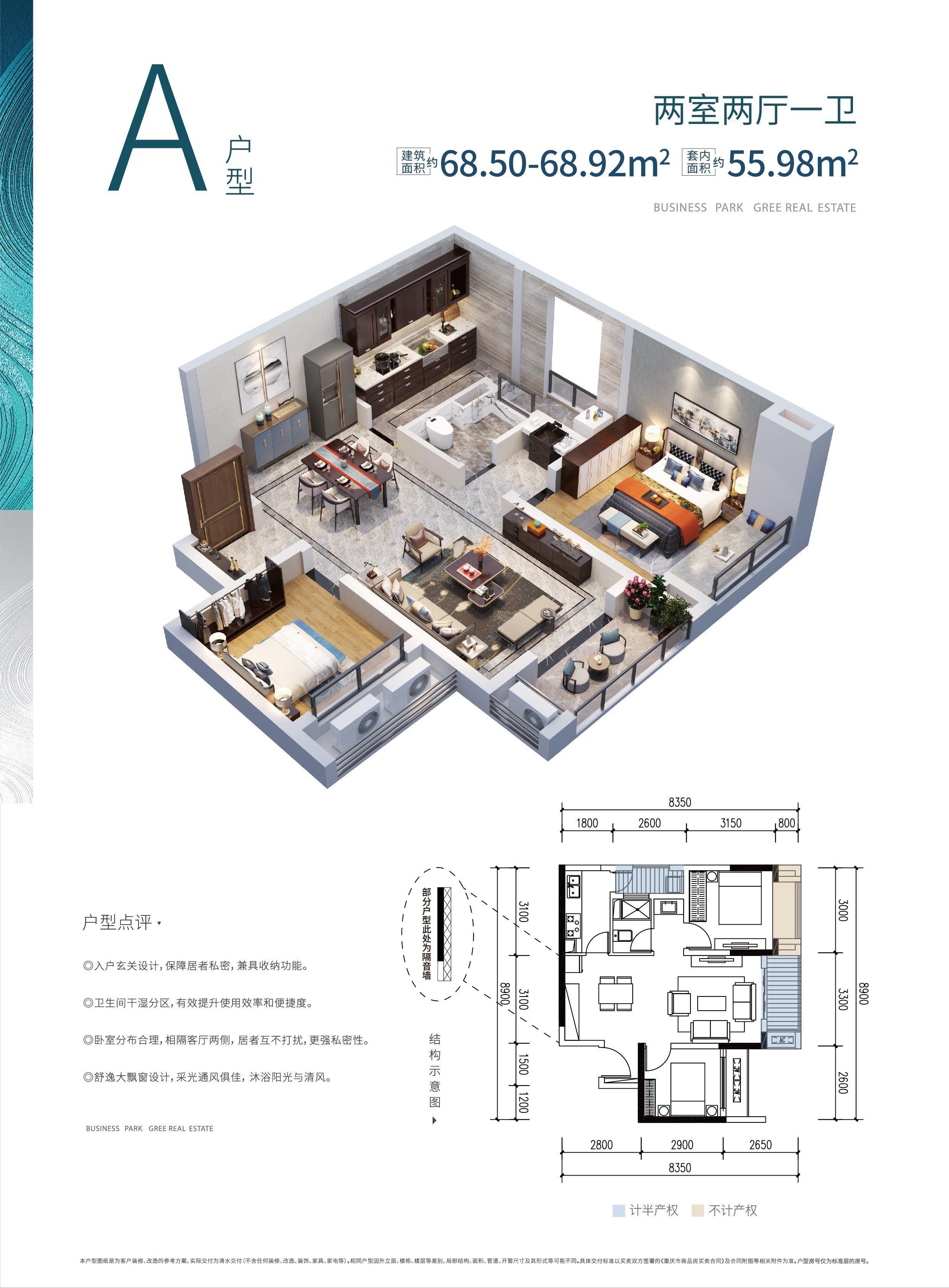 渝北区龙兴格力两江总部公园新房A户型户型图
