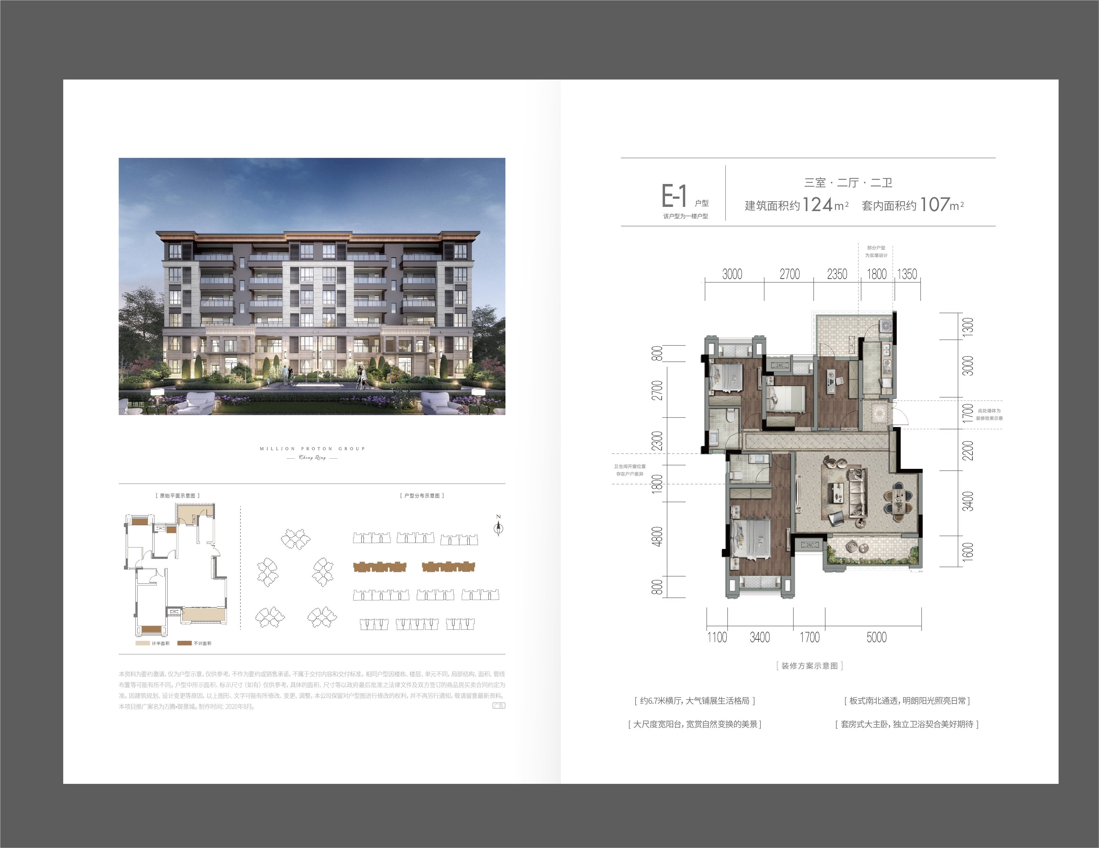 九龙坡区高新区万腾御景城新房E6户型图