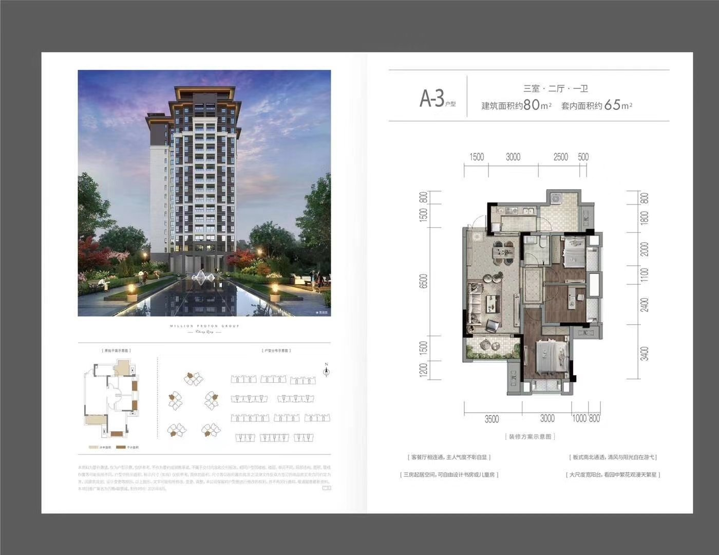 九龙坡区高新区万腾御景城新房B5户型图