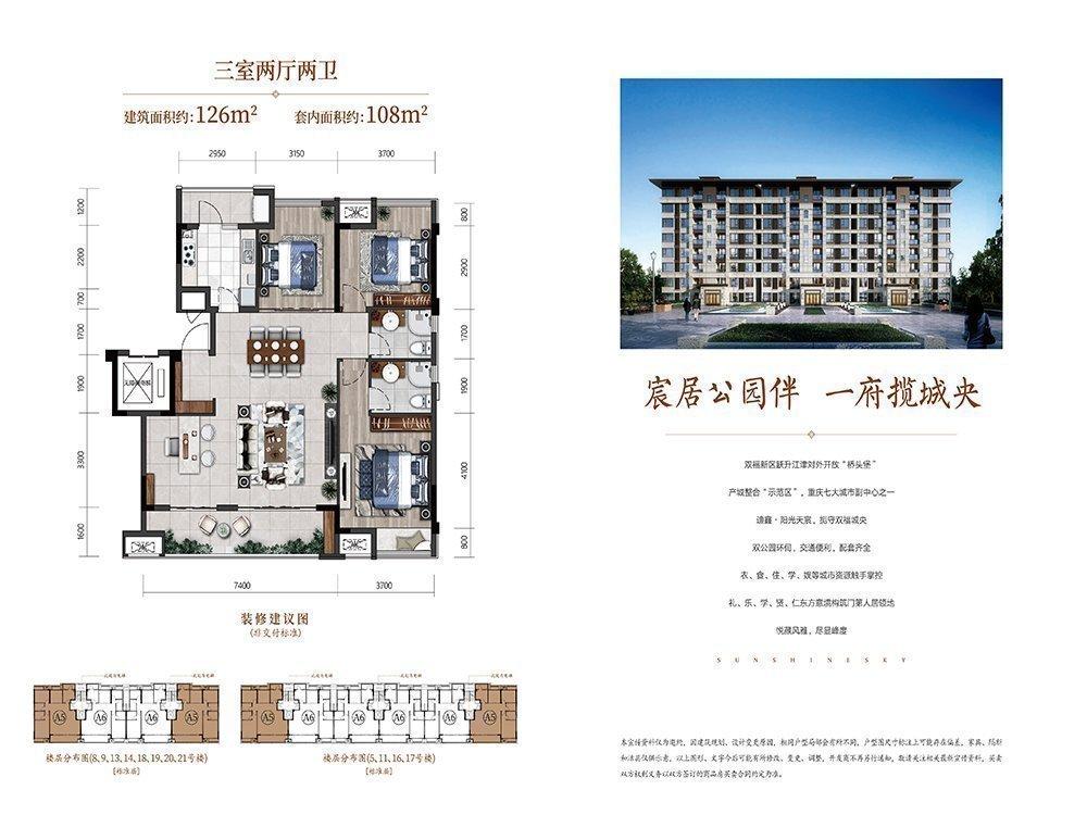 江津区双福片区迪鑫阳光天宸新房A5户型图