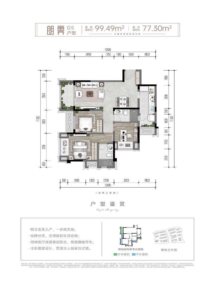 九龙坡区华岩新城雅居乐九龙雅郡新房G5户型图