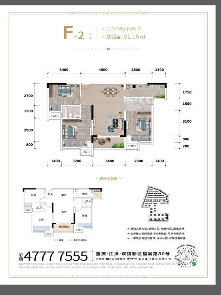 江津区双福片区芸峰时代峰汇新房F2户型图