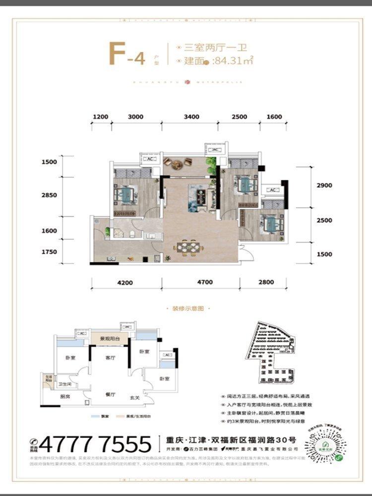 江津区双福片区芸峰时代峰汇新房F4户型图