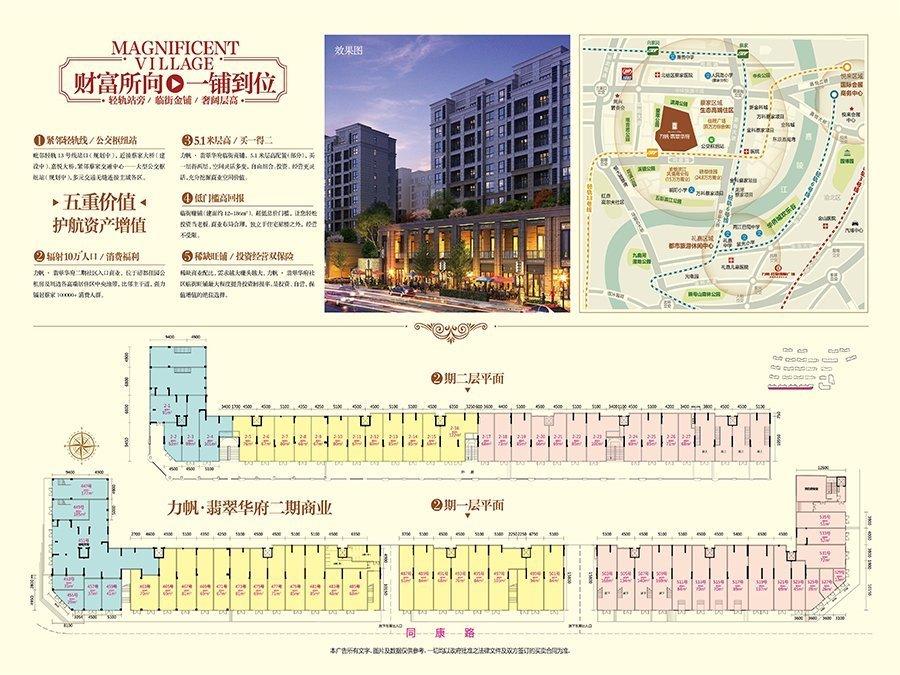 北碚区蔡家新天泽樾麓台新房商铺户型图