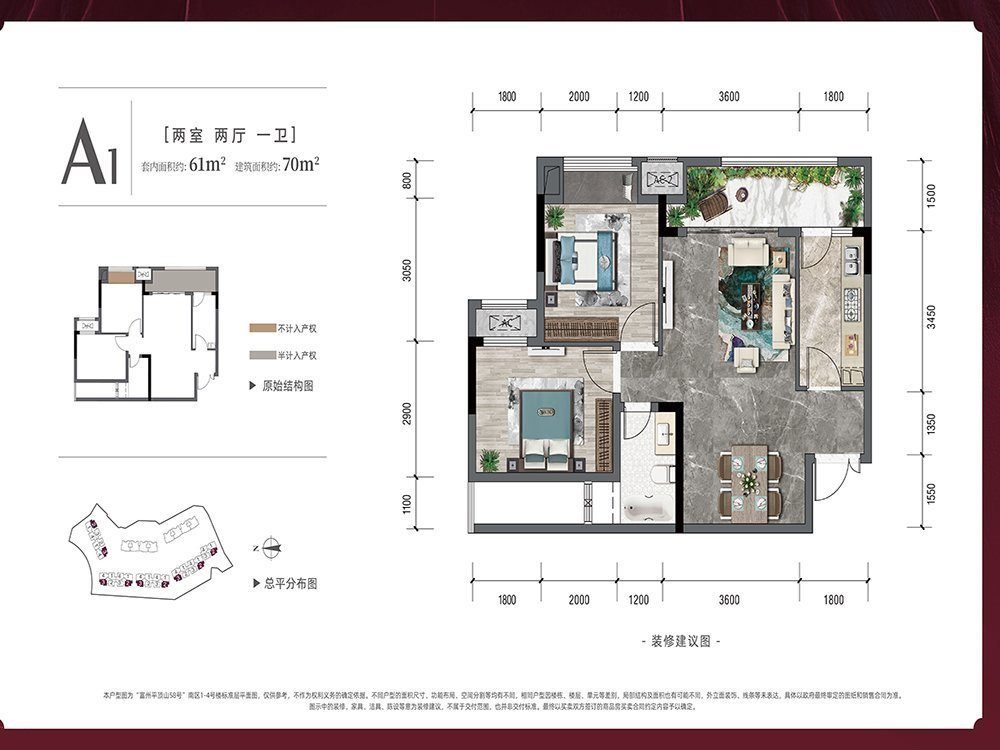 沙坪坝区高庙村富州平顶山新房A1户型户型图