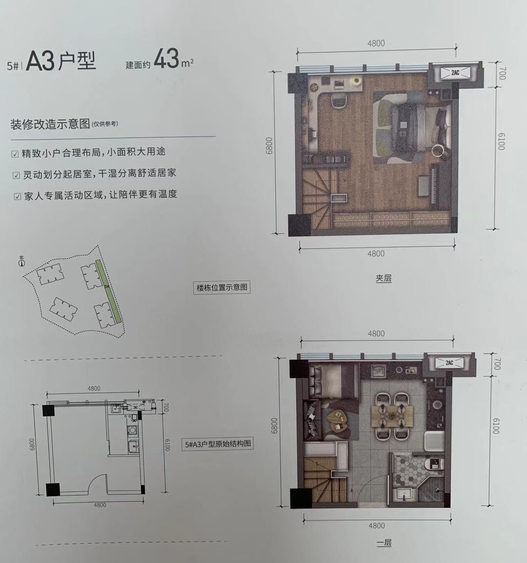 北碚区蔡家东原嘉阅湾新房A3户型图