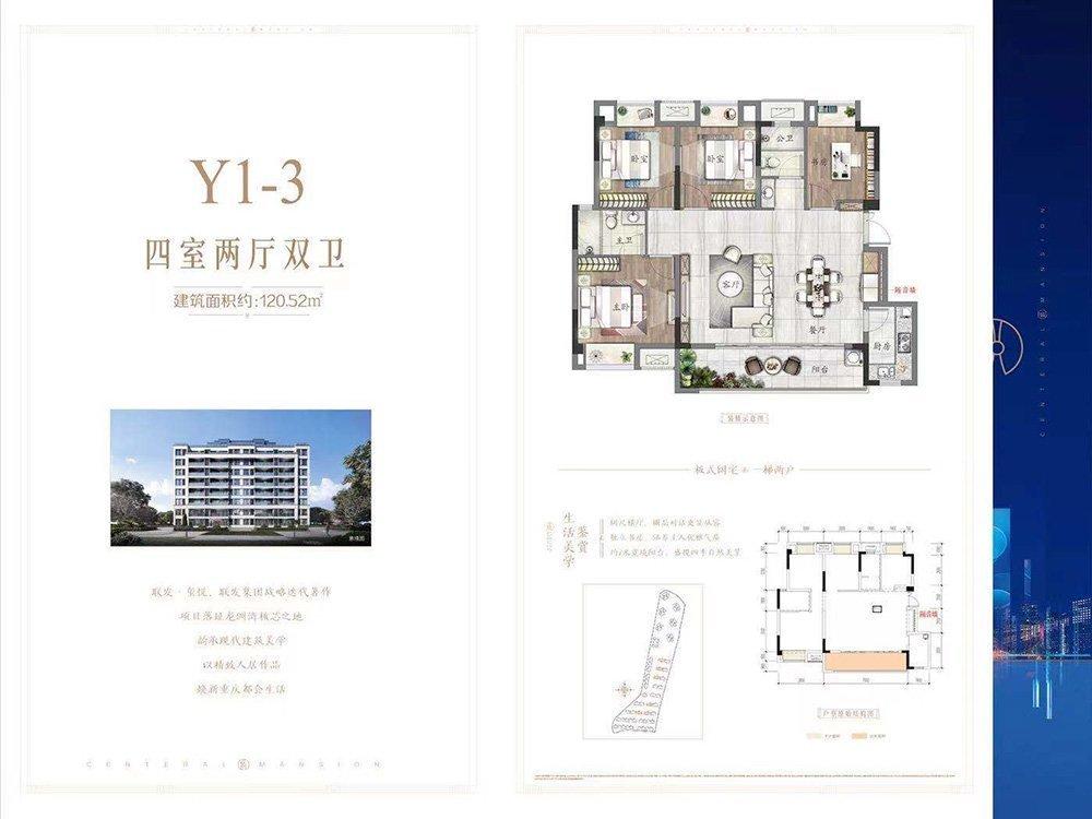 巴南区龙洲湾联发玺悦新房Y1-3户型图