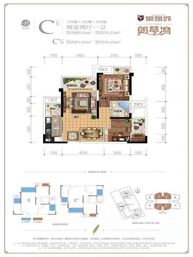 北碚区东阳银翔城新房朗琴湾B C户型户型图