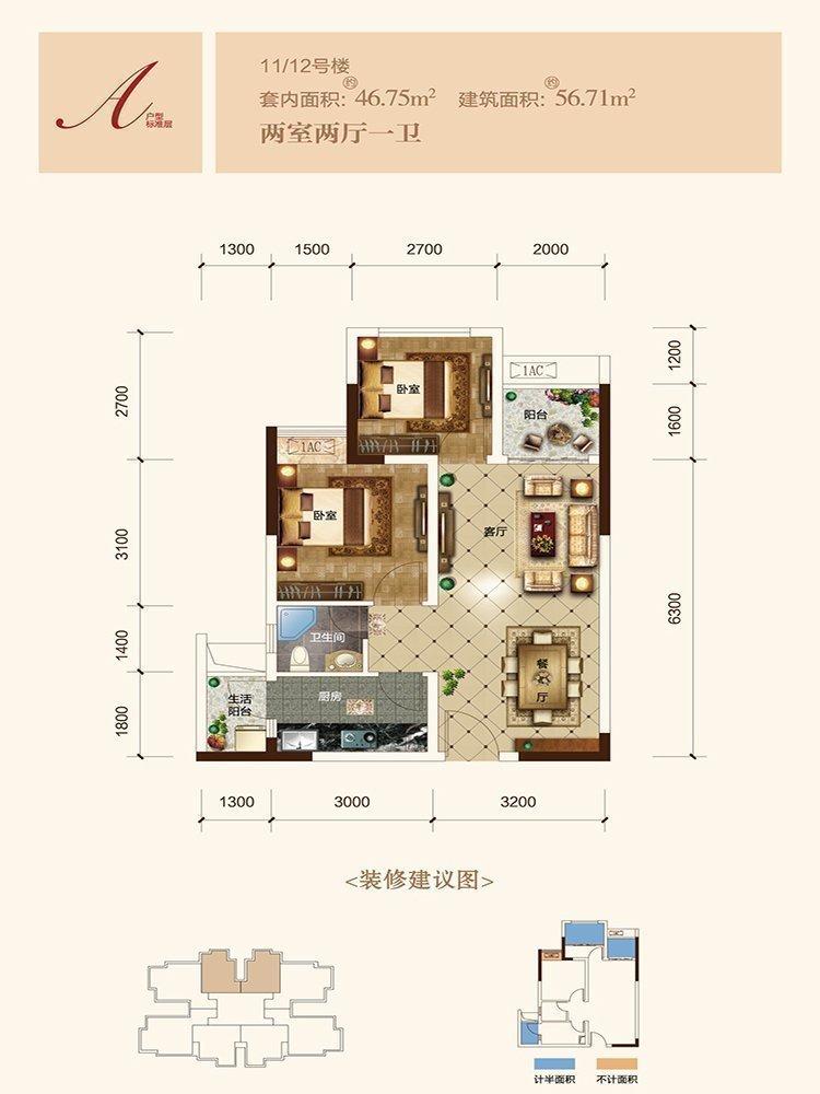 北碚区东阳银翔城新房盛世豪庭A户型户型图
