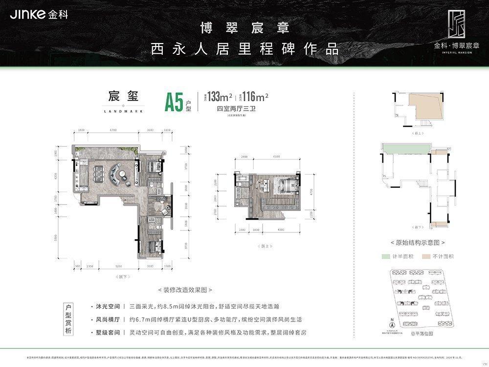 沙坪坝区西永金科博翠宸章新房A5户型图