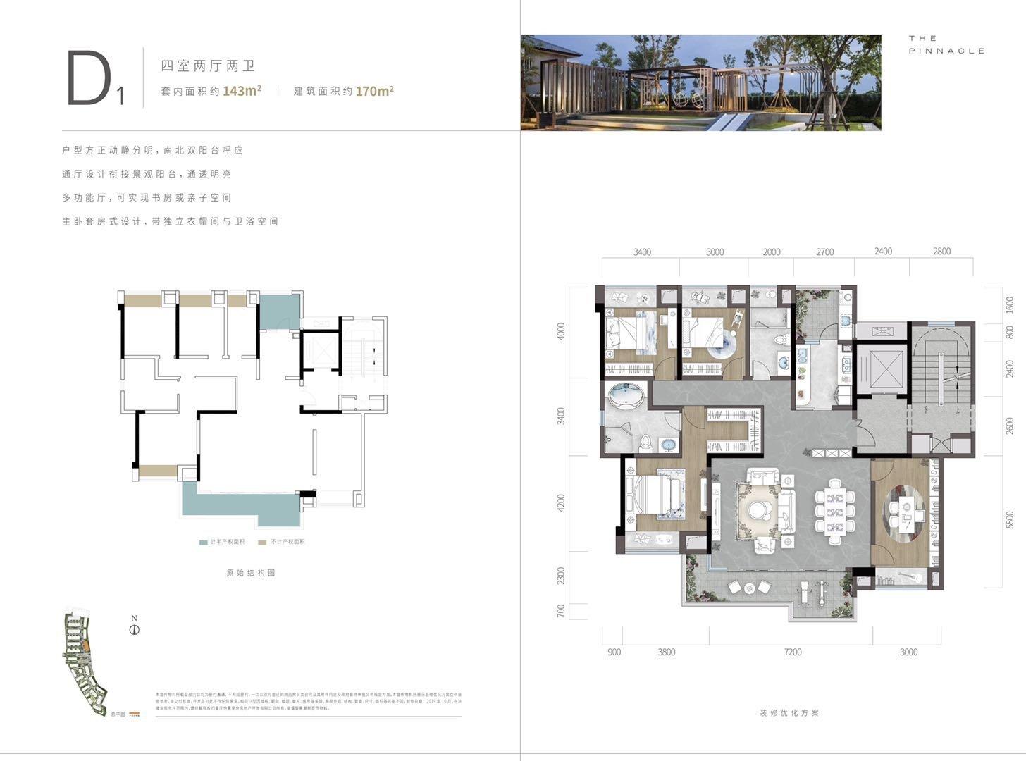 渝北区悦来香港置地云山岳新房D1户型户型图