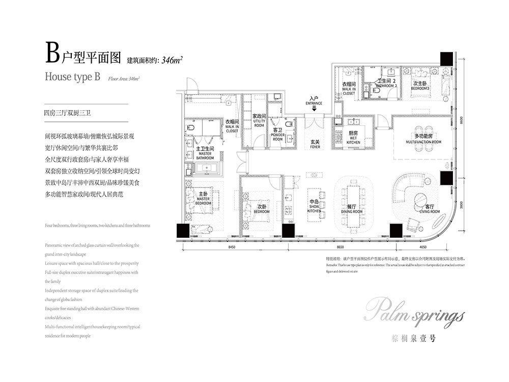 渝北区照母山棕榈泉国际中心新房B户型户型图