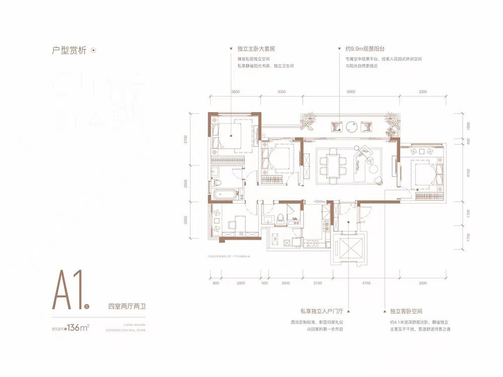 巴南区李家沱中国铁建·西派时代新房A1户型户型图