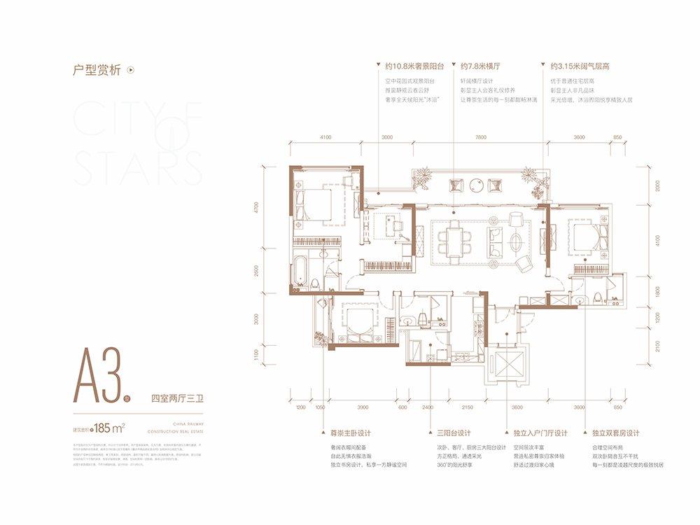 巴南区李家沱中国铁建·西派时代新房A3户型图