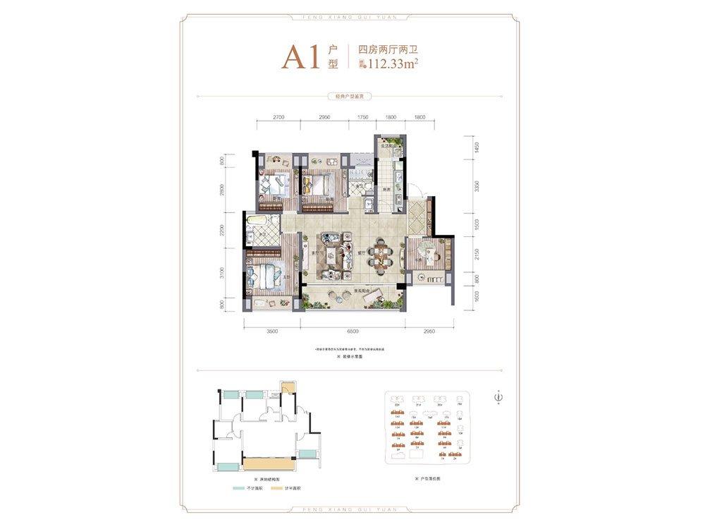 璧山区老城区枫香桂园新房A1户型图