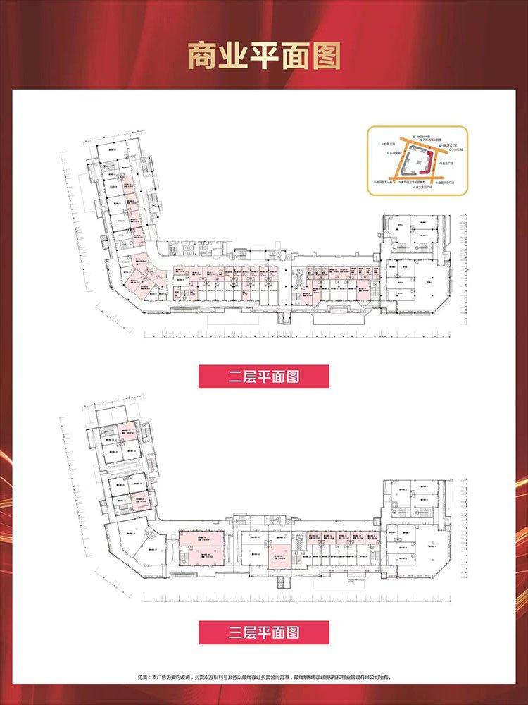 九龙坡区盘龙方兴金茂悦新房10号楼商铺二层和三层平面图户型图