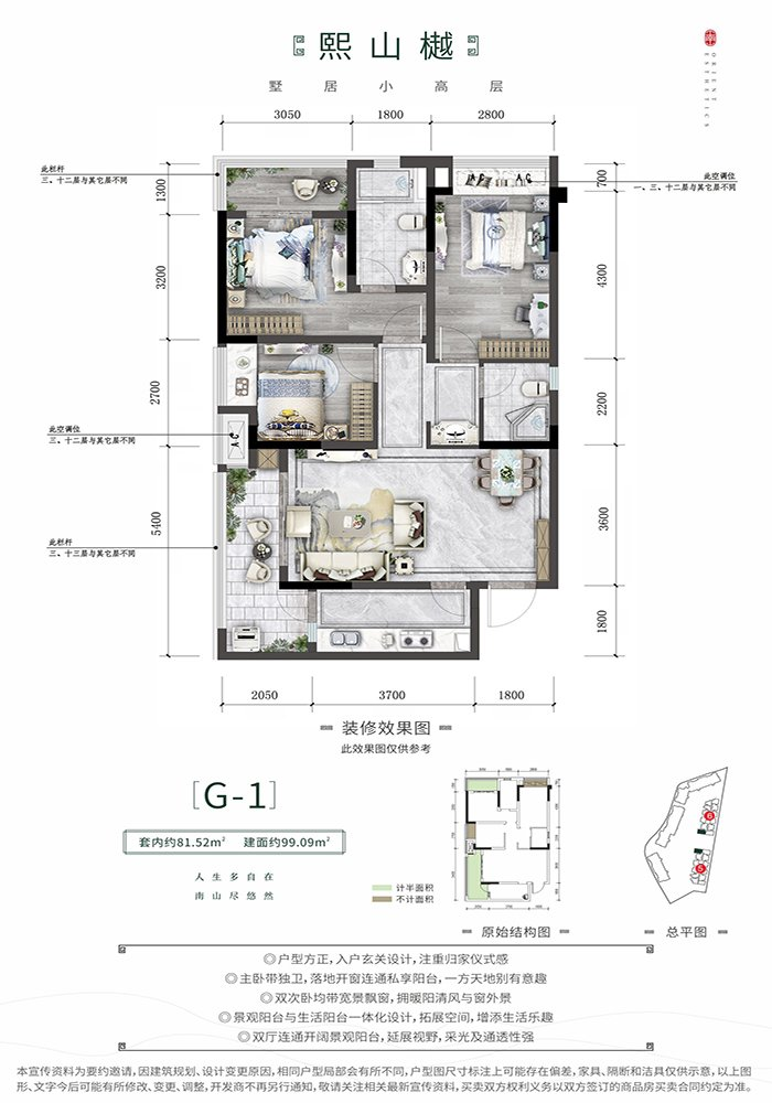 南岸区茶园新区金科南山新房G-1户型图