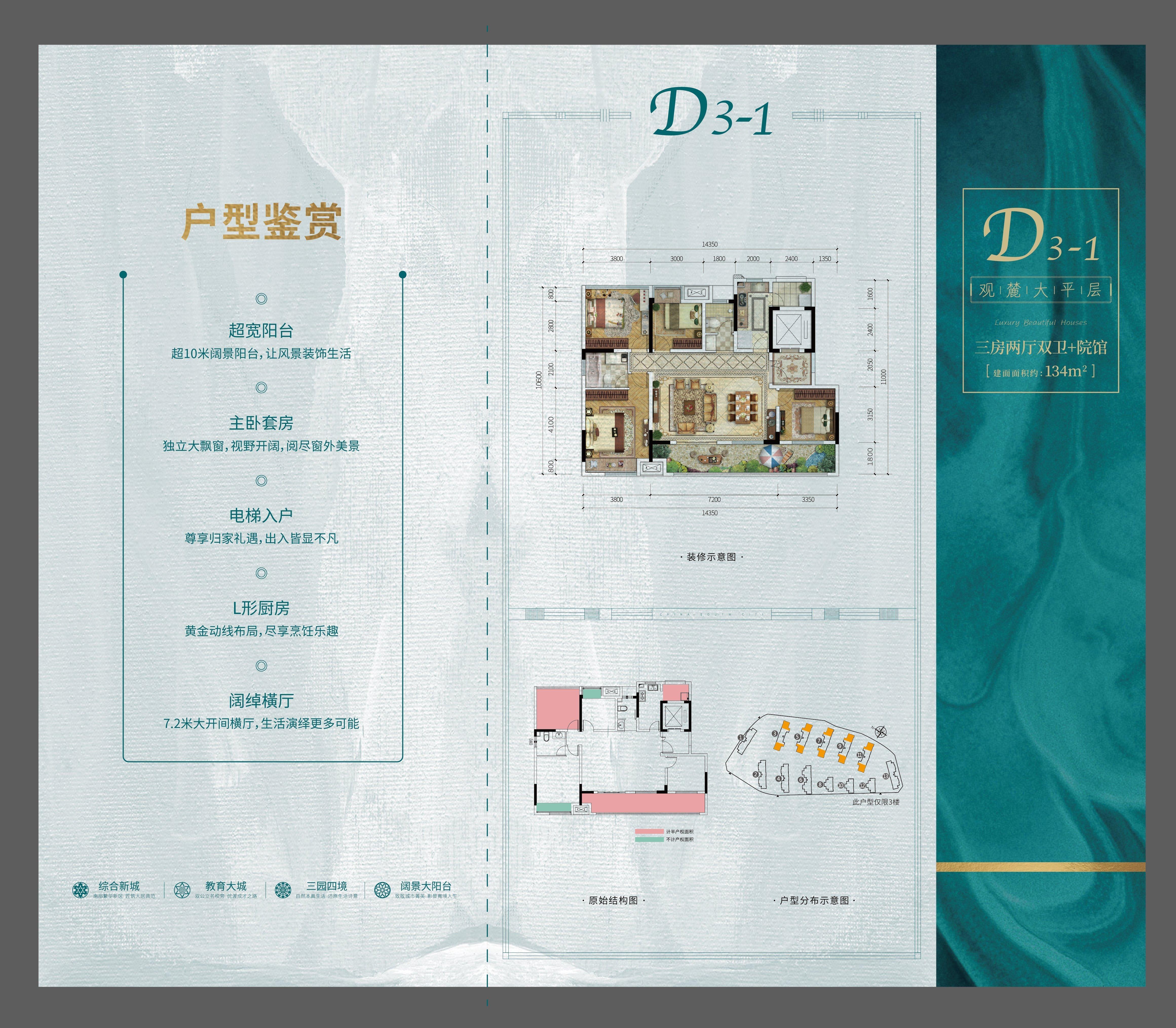 巴南区界石华南城巴南华府新房D3-1户型图