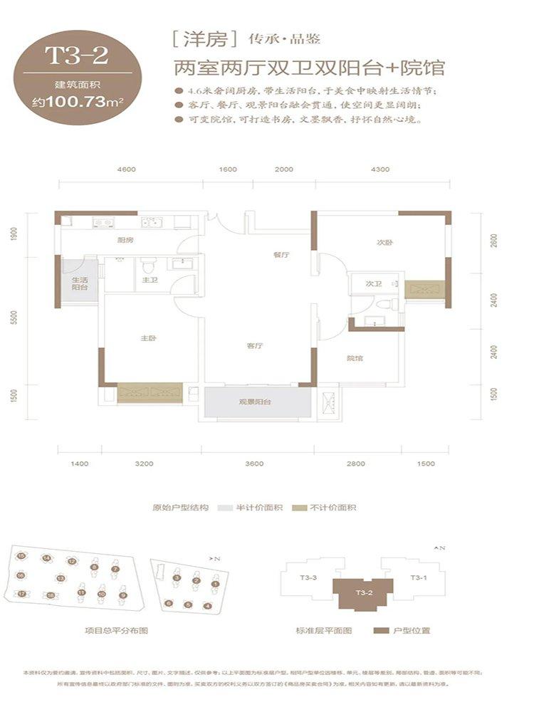 巴南区龙洲湾和泓文华府新房T3-2户型户型图
