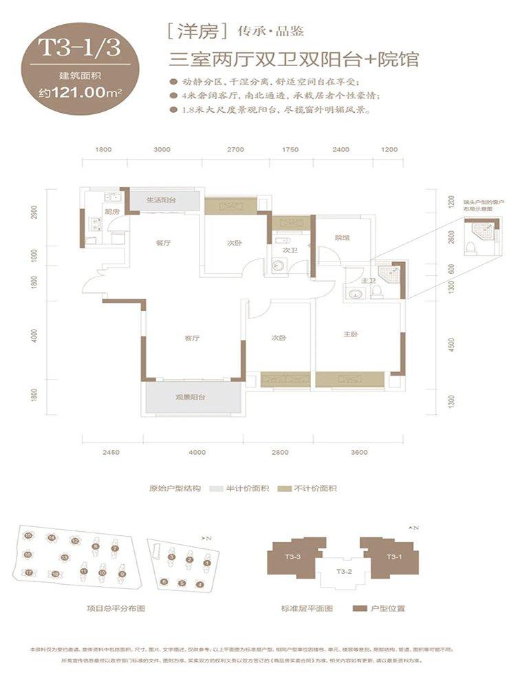 巴南区龙洲湾和泓文华府新房T3-1/3户型户型图
