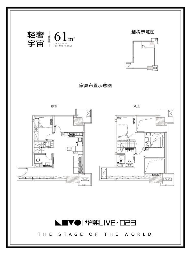 巴南区龙洲湾华熙LIVE新房公寓1户型图