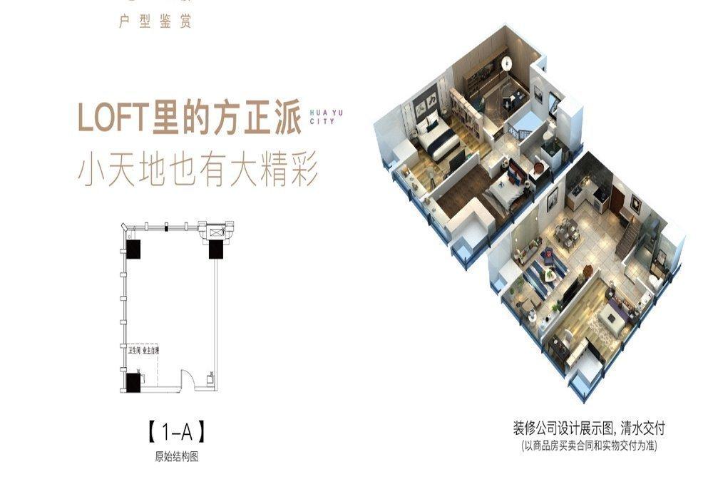 沙坪坝区凤天路华宇城新房1-A户型图