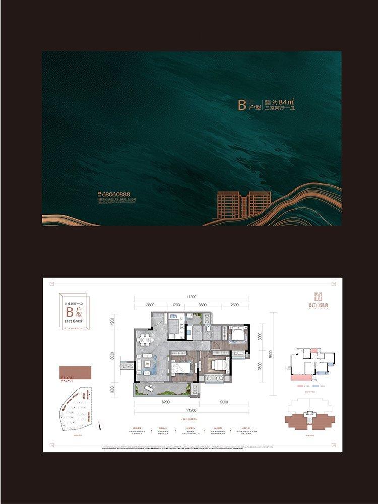 九龙坡区高新区景瑞江山御府新房B户型户型图