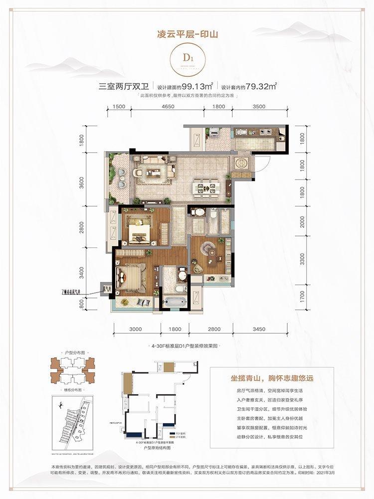 江津区双福片区金科集美东方新房D2户型户型图