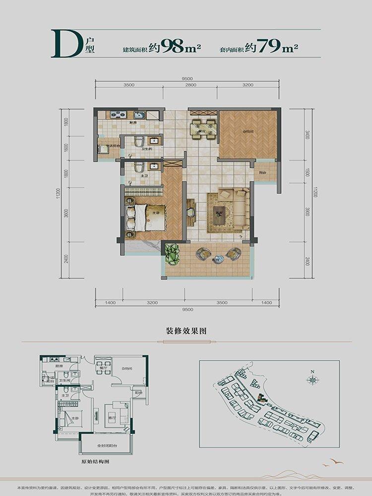 巴南区鱼洞珠江城新房D户型(3,4,6,7号房)户型图