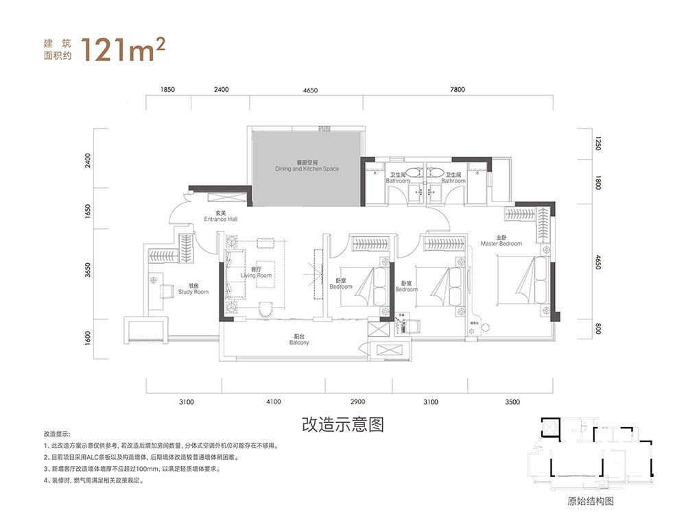 九龙坡区杨家坪华润半山悦景新房121改造示意图户型图