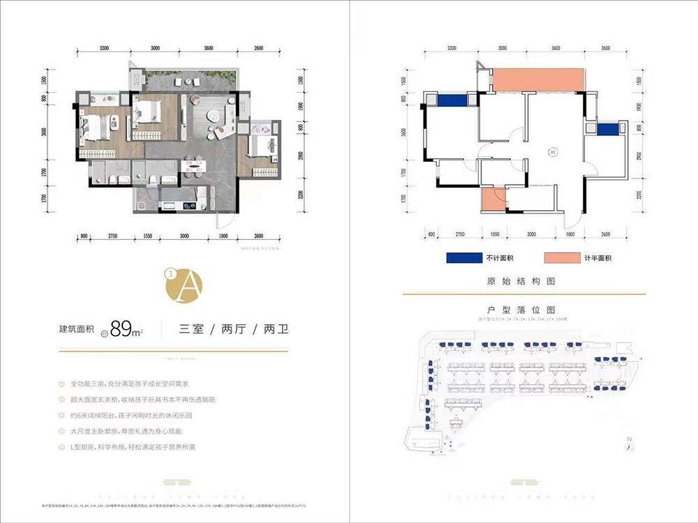 沙坪坝区大学城佳兆业珑樾壹号新房A1户型图