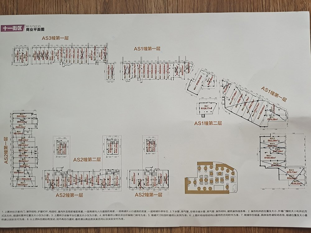渝北区中央公园鲁能泰山七号新房AS1-/-1-5户型图