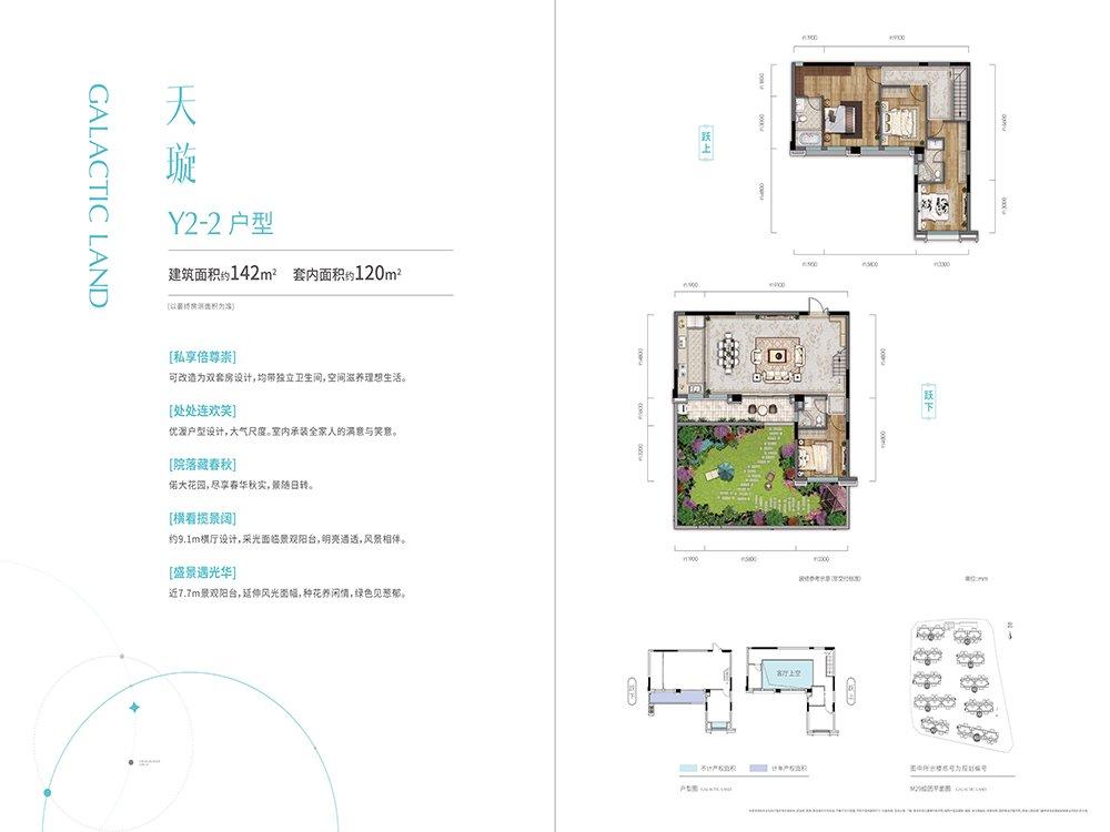北碚区蔡家雅居乐星瀚雅府新房Y2-2户型户型图