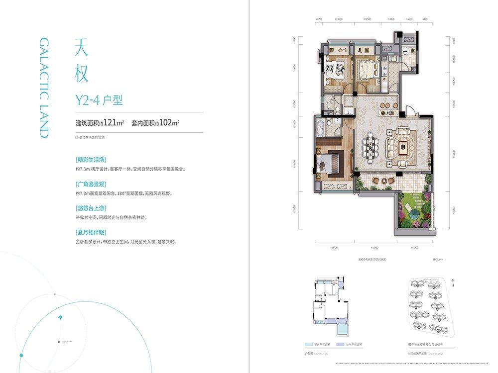 北碚区蔡家雅居乐星瀚雅府新房Y2-4户型户型图