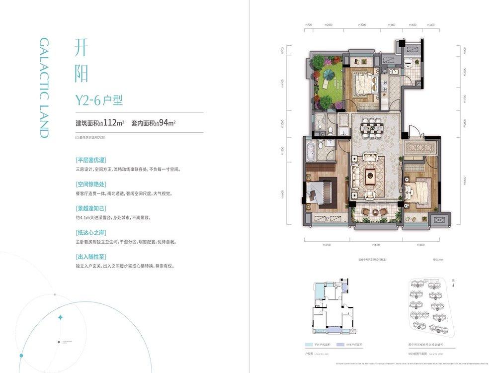 北碚区蔡家雅居乐星瀚雅府新房Y2-6户型户型图