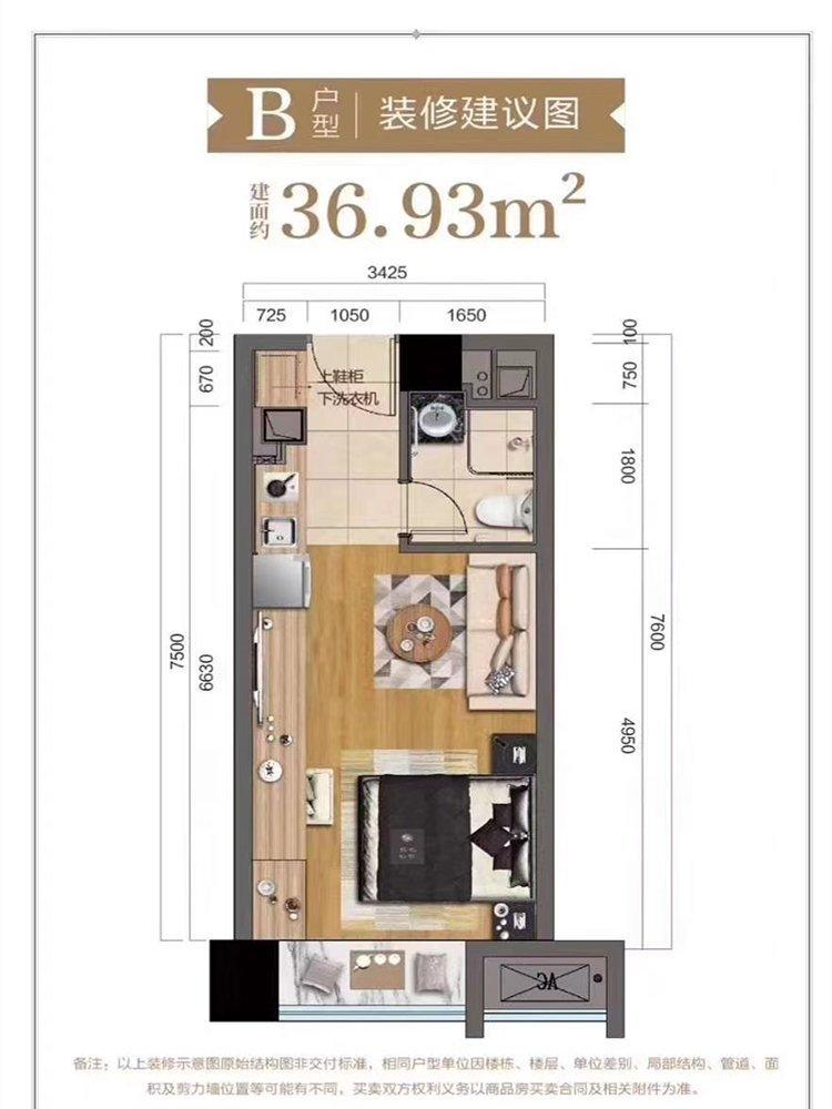 渝北区照母山建工嘉寓新房B户型图